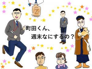 町田くん一家をご紹介します。