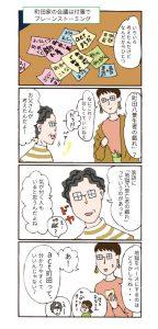 町田くんのまちだガイドBook