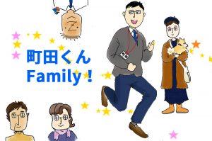 町田くんのまちだガイドBookに登場するキャラクターのご紹介です。