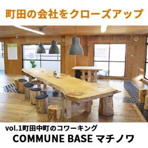 町田中町のコワーキングスペース