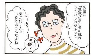 町田くんのまちだガイドBook「家族会議の巻」