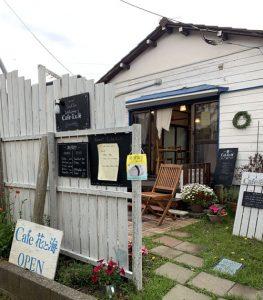 鶴川のカフェ花と海