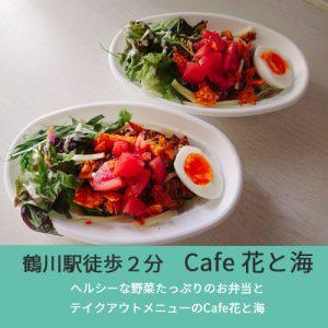 鶴川のカフェ花と海のお弁当