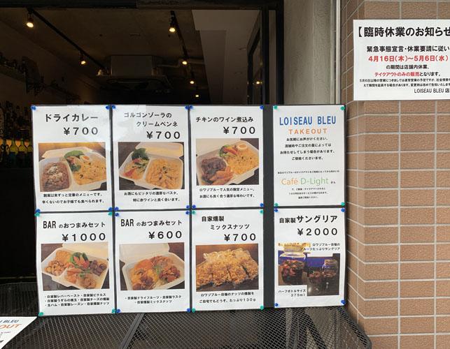 鶴川のカフェ&バー、ロワゾーブルーのテイクアウトメニュー