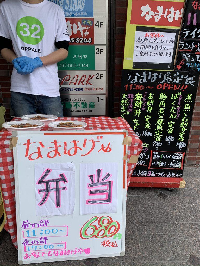 店舗情報なまはげや〒195-0053東京都町田市能ヶ谷1丁目3-3 近藤ビル4Fお弁当は1Fエントランス前で販売しています。確実に確保したい場合は2枚目の画像を参考に事前の電話注文が安心ですよ。