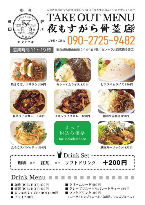鶴川セントラル商店街夜もすがら骨董店お弁当