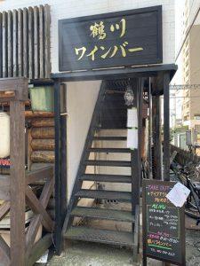 町田くんのテイクアウト情報 鶴川ワインバー