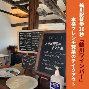 町田くんのテイクアウト情報