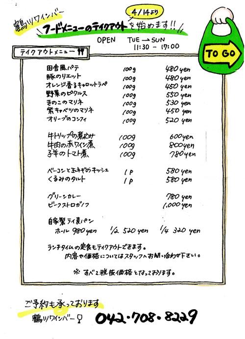 町田くんのテイクアウト情報 鶴川ワインバーメニュー