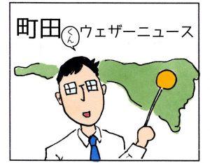 町田くんのウェザーニュース