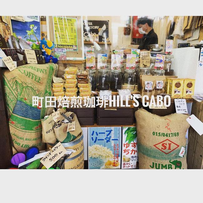 町田くんのまちだガイドBook町田焙煎珈琲HillsCaboさんに行ってきました。