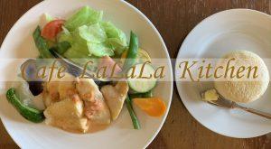 町田くんのまちだガイドBook 金井2丁目Cafe LaLaLa Kitchen