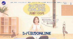 町田くんのまちだガイドBook、シバヨガスタジオONLINEの巻