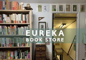 町田仲見世商店街のユリイカ書店に行ってきました。