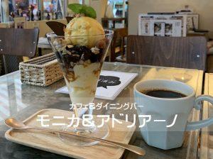 町田くんのまちだガイドBook「レンガ通り、モニカ&アドリアーノ」