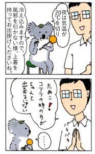 町田くんのお天気情報20200929