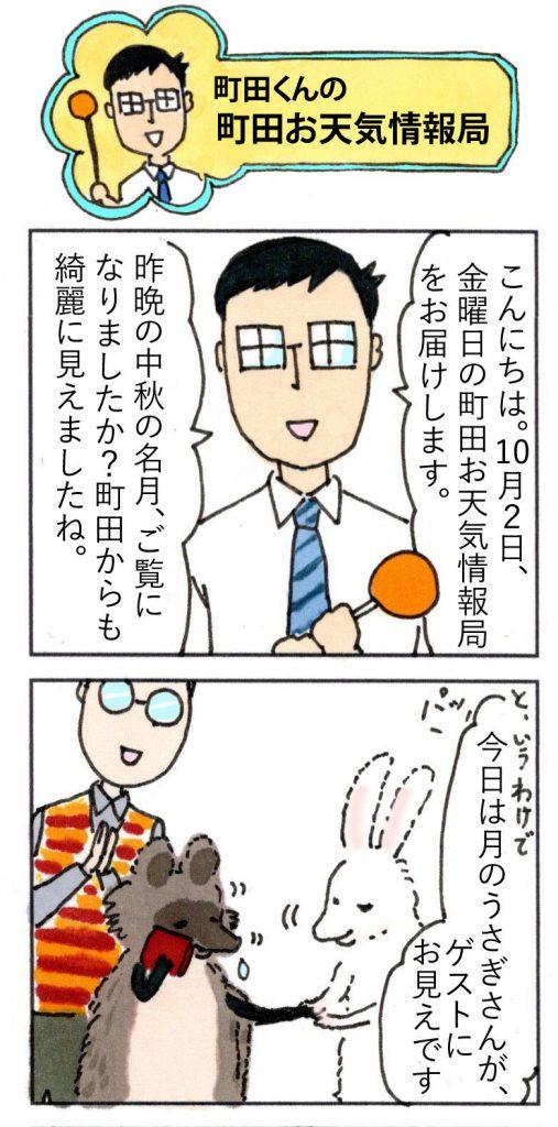 町田くんの町田お天気情報局