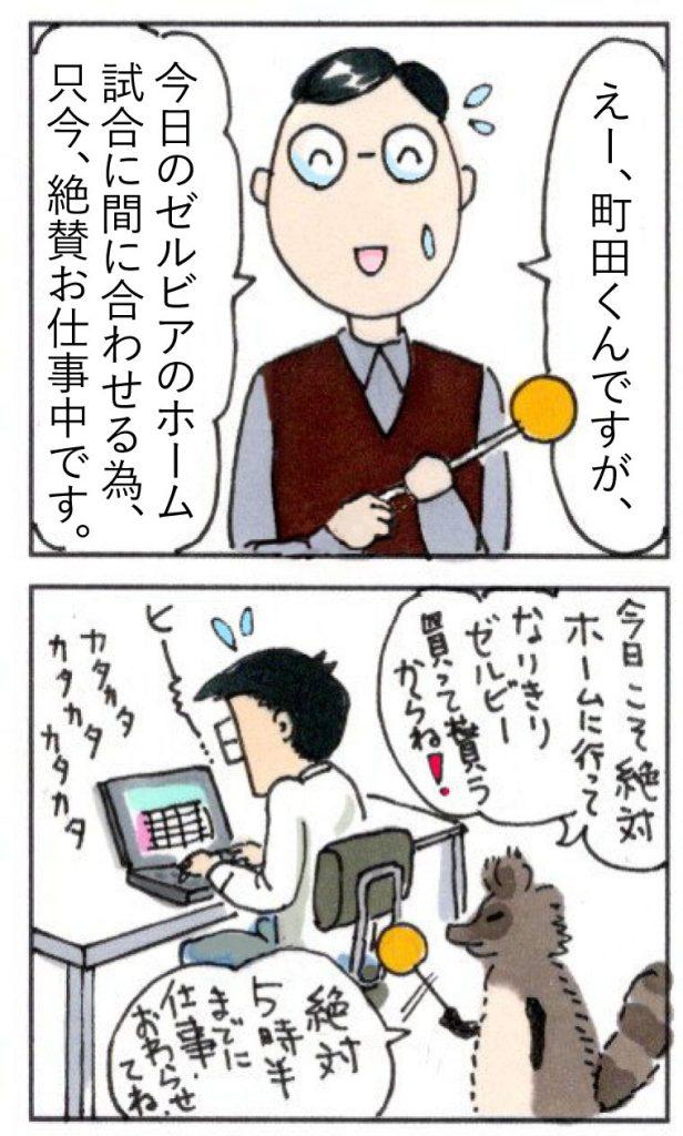 町田のお天気20201014