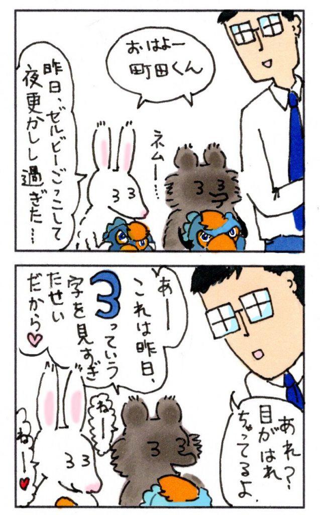 町田のお天気20201015