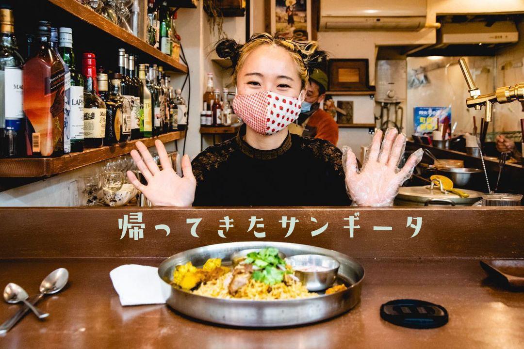 町田仲町商店街のビリヤニのお店「帰ってきたサンギータ」