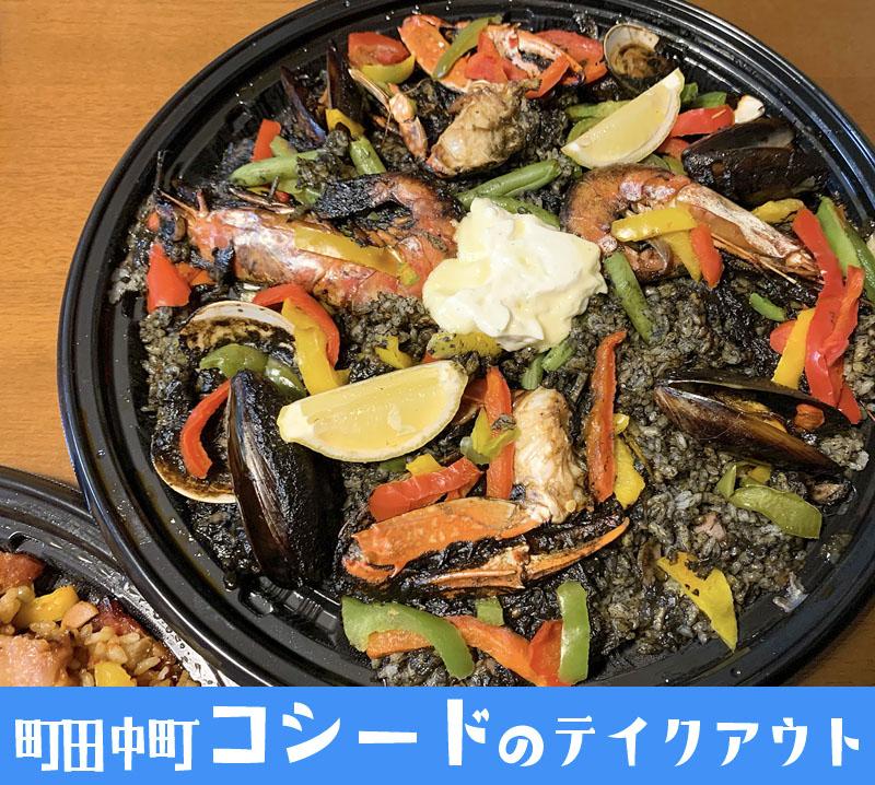 町田中町の地中海料理レストラン、コシード