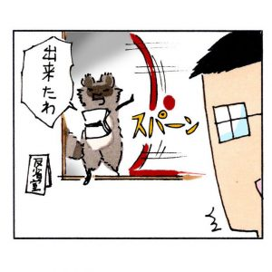 町田くんのお天気情報局たぬこ